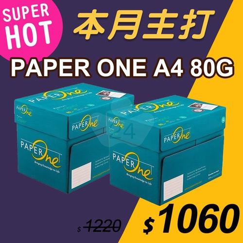【限時搶購】PAPER ONE 多功能影印紙 A4 80g (5包/箱)x2