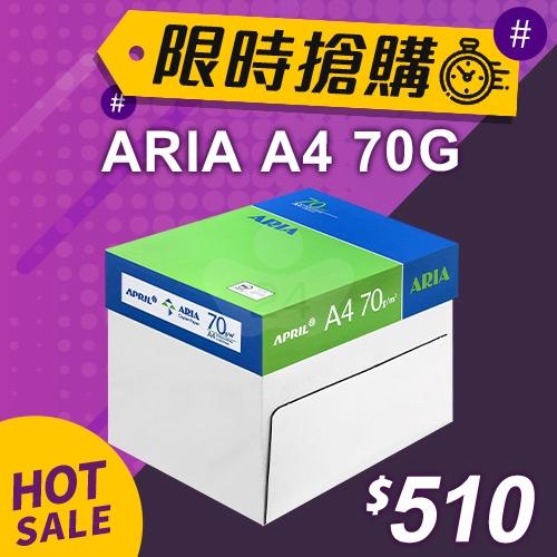 【限時搶購】ARIA 事務用影印紙 A4 70g (5包/箱)