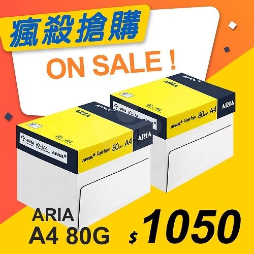 【限時搶購】ARIA 事務用影印紙 A4 80g (5包/箱)x2