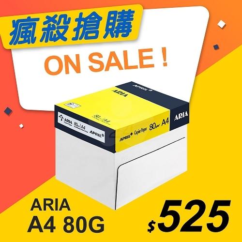 【限時搶購】ARIA 事務用影印紙 A4 80g (5包/箱)