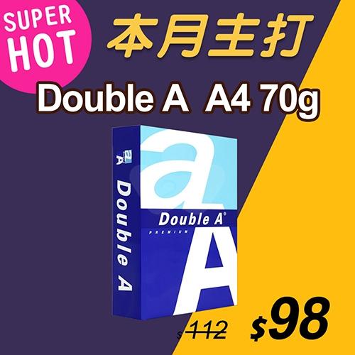 【本月主打】Double A 多功能影印紙 A4 70g (單包裝)