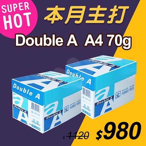 【限時搶購】Double A 多功能影印紙 A4 70g (5包/箱)x2