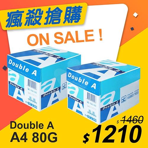 【瘋殺搶購】Double A 多功能影印紙 A4 80g (5包/箱)x2