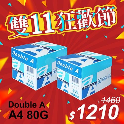 【雙11限時降】Double A 多功能影印紙 A4 80g (5包/箱)x2