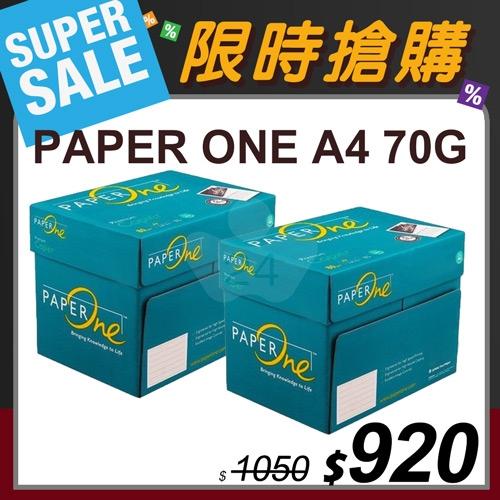 【瘋殺搶購】PAPER ONE 多功能影印紙A4 70g (5包/箱)x2