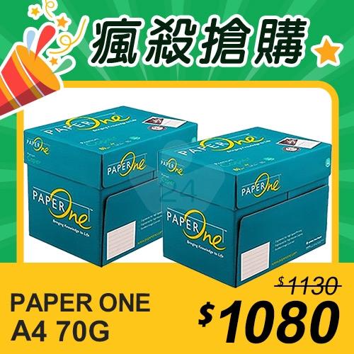 【瘋殺搶購】PAPER ONE 多功能影印紙 A4 70g (5包/箱)x2