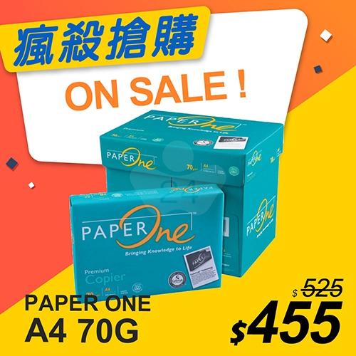 【本月主打】PAPER ONE 多功能影印紙 A4 70g (5包/箱)