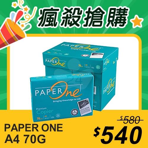 【瘋殺搶購】PAPER ONE 多功能影印紙 A4 70g (5包/箱)