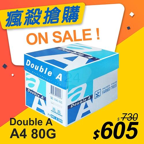 【本月主打】Double A 多功能影印紙 A4 80g (5包/箱)