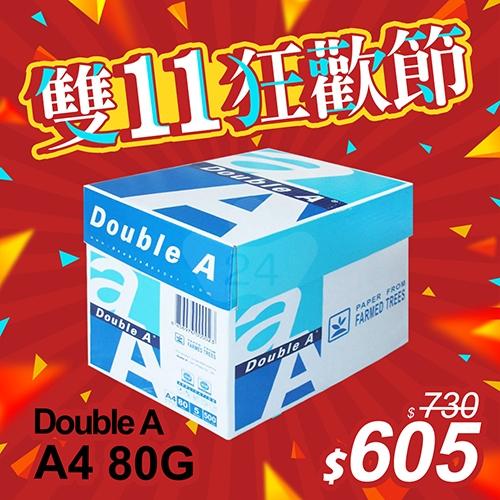 【雙11限時降】Double A 多功能影印紙 A4 80g (5包/箱)