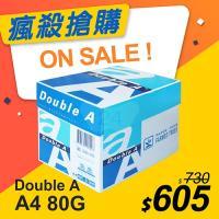 【瘋殺搶購】Double A 多功能影印紙 A4 80g (5包/箱)