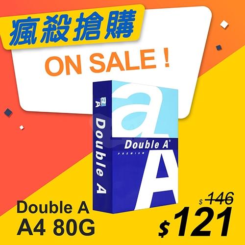 【本月主打】Double A 多功能影印紙 A4 80g (單包裝)