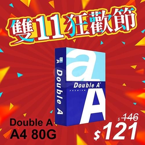 【雙11限時降】Double A 多功能影印紙 A4 80g (單包裝)