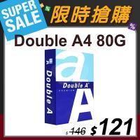 【本月下殺】Double A 多功能影印紙 A4 80g (5包/箱)