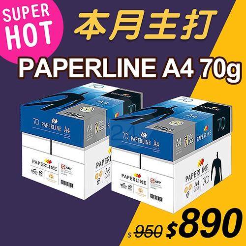 【本月主打】PAPERLINE 多功能影印紙 A4 70g (5包/箱)x2
