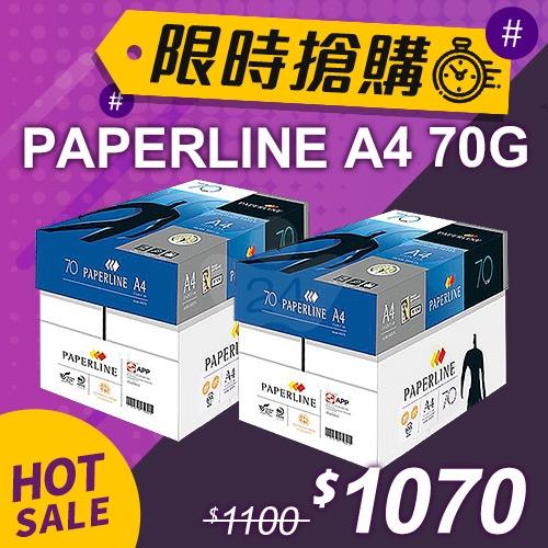 【限時搶購】PAPERLINE 多功能影印紙 A4 70g (5包/箱)x2