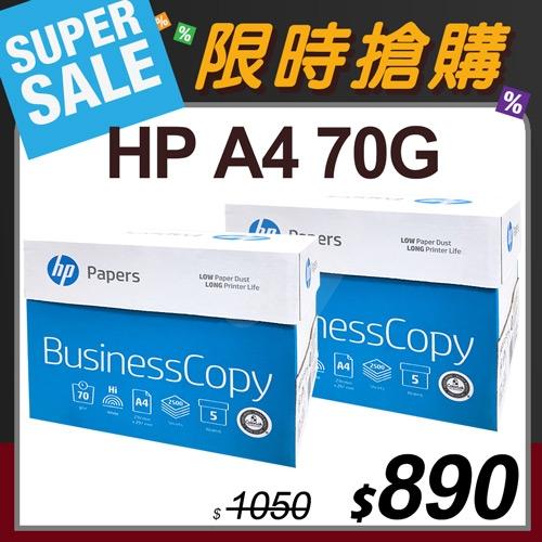 【本月下殺】HP Business Copy 多功能影印紙 A4 70g (5包/箱)x2