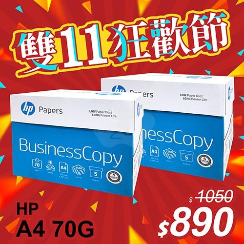 【雙11限時降】HP Business Copy 多功能影印紙 A4 70g (5包/箱)x2