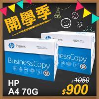 【開學季】HP Business Copy 多功能影印紙 A4 70g (5包/箱)x2