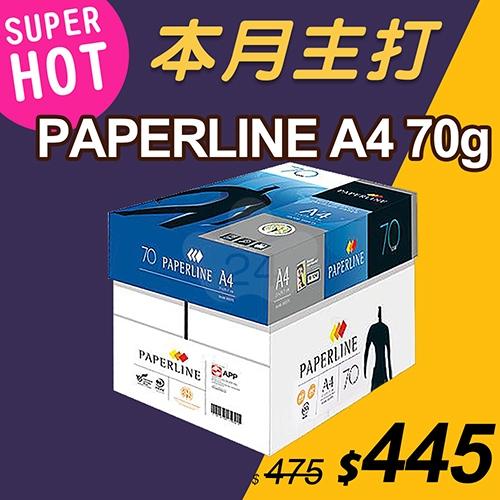 【本月主打】PAPERLINE 多功能影印紙 A4 70g (5包/箱)