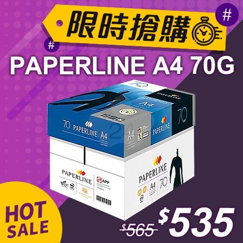 【限時搶購】PAPERLINE 多功能影印紙 A4 70g (5包/箱)