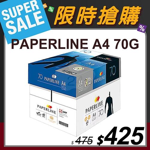 【瘋殺搶購】PAPERLINE 多功能影印紙 A4 70g (5包/箱)