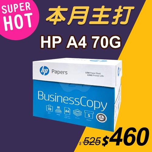 【本月主打】HP Business Copy 多功能影印紙 A4 70g (5包/箱)