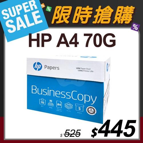 【本月下殺】HP Business Copy 多功能影印紙 A4 70g (5包/箱)