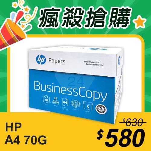【瘋殺搶購】HP Business Copy 多功能影印紙 A4 70g (5包/箱)