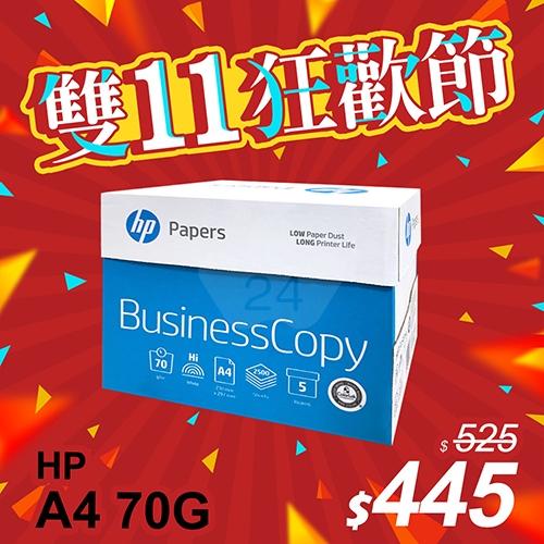 【雙11限時降】HP Business Copy 多功能影印紙 A4 70g (5包/箱)