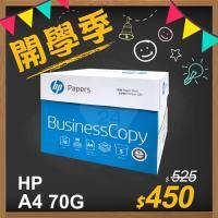 【開學季】HP Business Copy 多功能影印紙 A4 70g (5包/箱)