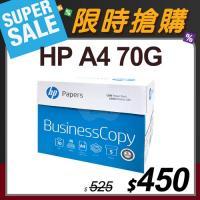 【限時搶購】HP Business Copy 多功能影印紙 A4 70g (5包/箱)