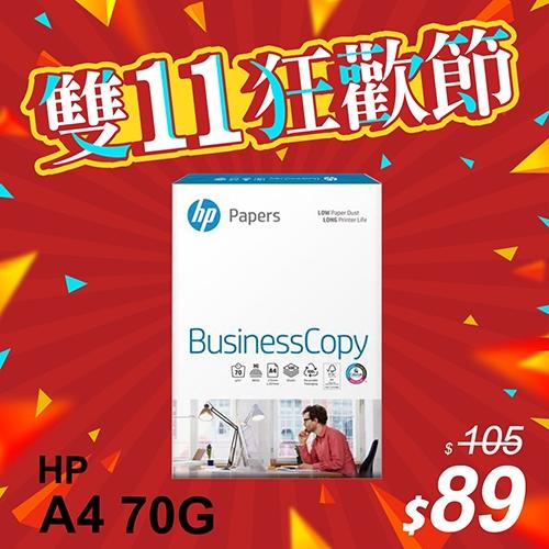 【雙11限時降】HP Business Copy 多功能影印紙 A4 70g (單包裝)