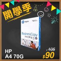 【開學季】HP Business Copy 多功能影印紙 A4 70g (單包裝)