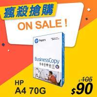 【瘋殺搶購】HP Business Copy 多功能影印紙 A4 70g (單包裝)