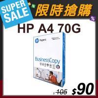 【限時搶購】HP Business Copy 多功能影印紙 A4 70g (單包裝)