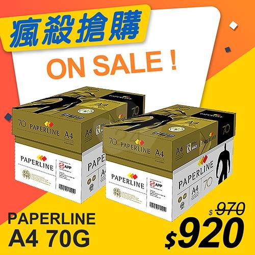 【本月主打】PAPERLINE GOLD金牌多功能影印紙A4 70g (5包/箱)x2
