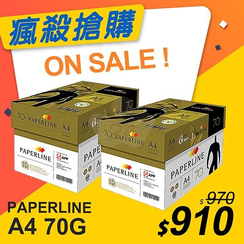 【瘋殺搶購】PAPERLINE 金牌 A4 70g (5包/箱) x2