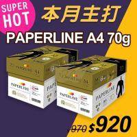 【本月主打】PAPERLINE GOLD金牌多功能影印紙 A4 70g (5包/箱)x2