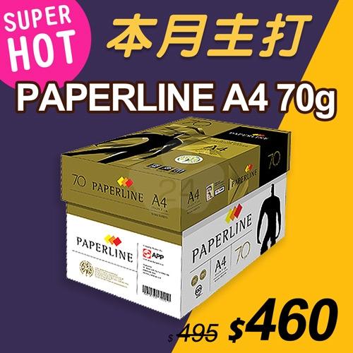 【本月主打】PAPERLINE GOLD金牌多功能影印紙 A4 70g (5包/箱)