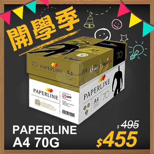 【開學季】PAPERLINE GOLD金牌多功能影印紙 A4 70g (5包/箱)