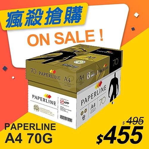 【瘋殺搶購】PAPERLINE 金牌 A4 70g (5包/箱)