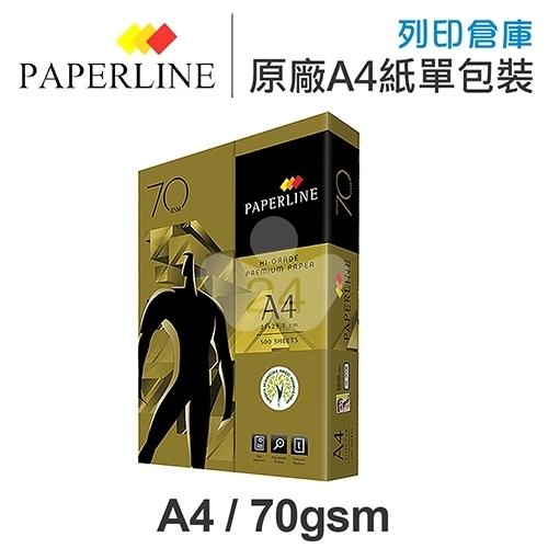 PAPERLINE GOLD金牌多功能影印紙 A4 70g (單包裝)
