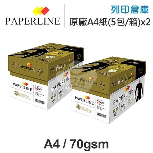 PAPERLINE GOLD金牌多功能影印紙 A4 70g (5包/箱)x2
