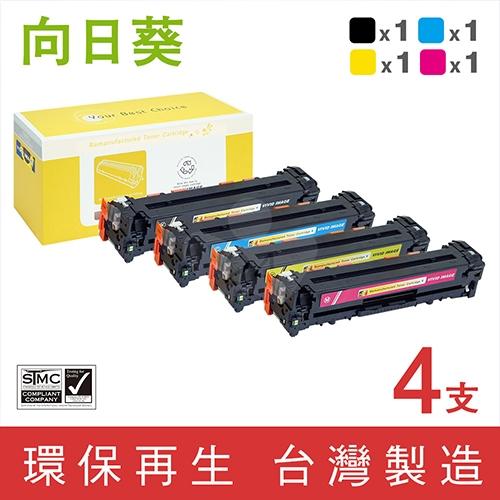 向日葵 for HP 1黑3彩超值組 CF210X / CF211A / CF212A / CF213A (131X/131A) 環保碳粉匣