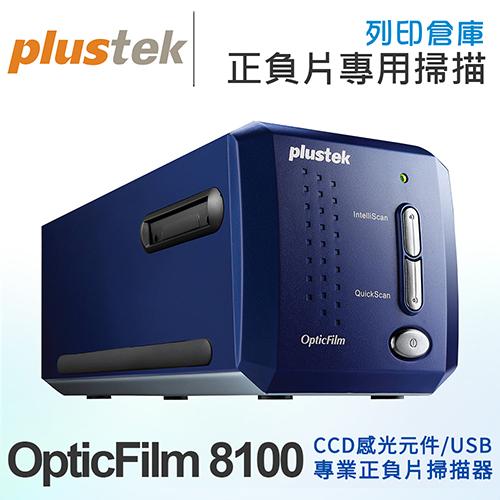 Plustek OpticFilm 8100 全新底片專用掃描器