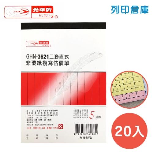 光華牌 3621 直式二聯估價單 (20本/盒)