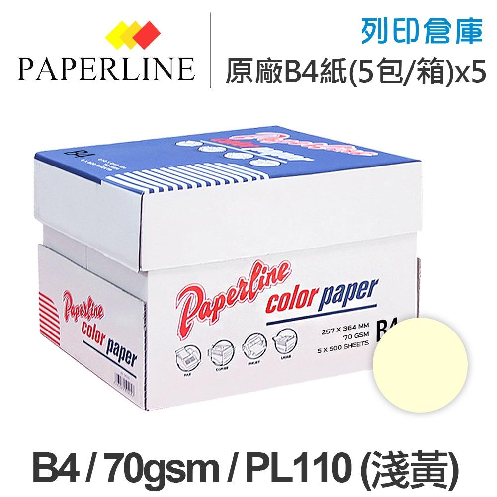 PAPERLINE PL110 淺黃色彩色影印紙 B4 70g (5包/箱)x5