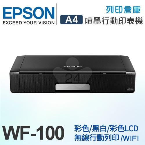 【獨家加碼送100元7-11禮券】EPSON WorkForce WF-100 可攜型A4彩色噴墨行動印表機