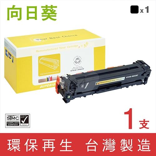 向日葵 for HP CB540A (125A) 黑色環保碳粉匣